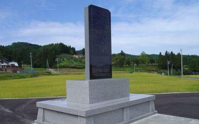黒石の大きな石碑